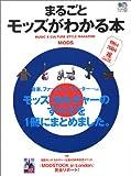 まるごとモッズがわかる本―Music & culture style magazine (エイムック (968))(-)