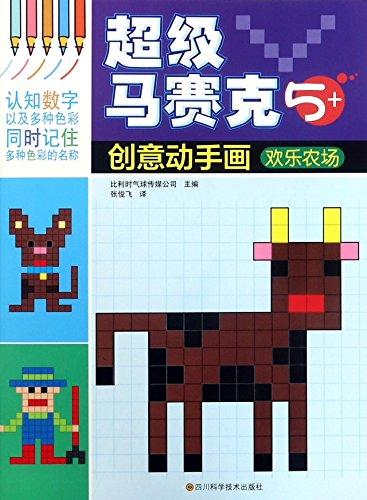 Farm Mania (5+) / Super Mosaic Creative Paintings (Chinese Edition)