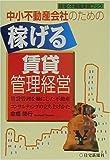 稼げる賃貸管理経営 (住宅・不動産実務ブック)