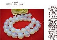 【ハヤシ ザッカ】 HAYASHI ZAKKA 天然石 パワーストーン ●ハンドメイド素材●12ミリ ( ホワイトオパール) 1連38cm