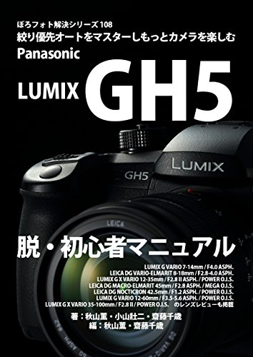 Boro Foto Kaiketu Series 108 Panasonic LUMIX GH5 Beginner Bible: LUMIX G VARIO 7-14mm / F40 ASPH LEICA DG VARIO-ELMARIT 8-18mm / F28-40 ASPH (Japanese Edition)