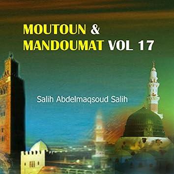 Moutoun & Mandoumat Vol 17 (Quran)