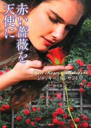 赤い薔薇を天使に (ラズベリーブックス)の詳細を見る