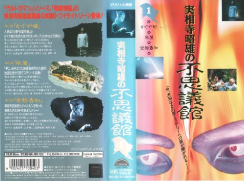 実相寺昭雄の不思議館1 [VHS]