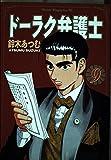 ドーラク弁護士 9 (ミスターマガジンKC)