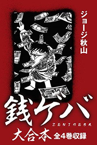 銭ゲバ 大合本 全4巻収録