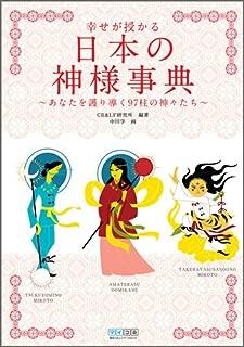 幸せが授かる日本の神様事典 ~あなたを護り導く97柱の神々たち~