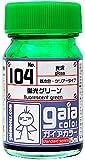 ガイアカラー 104 蛍光グリーン(光沢/クリアータイプ・15ml入瓶)