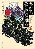 されど、化け猫は踊る 猫の手屋繁盛記 (集英社文庫)
