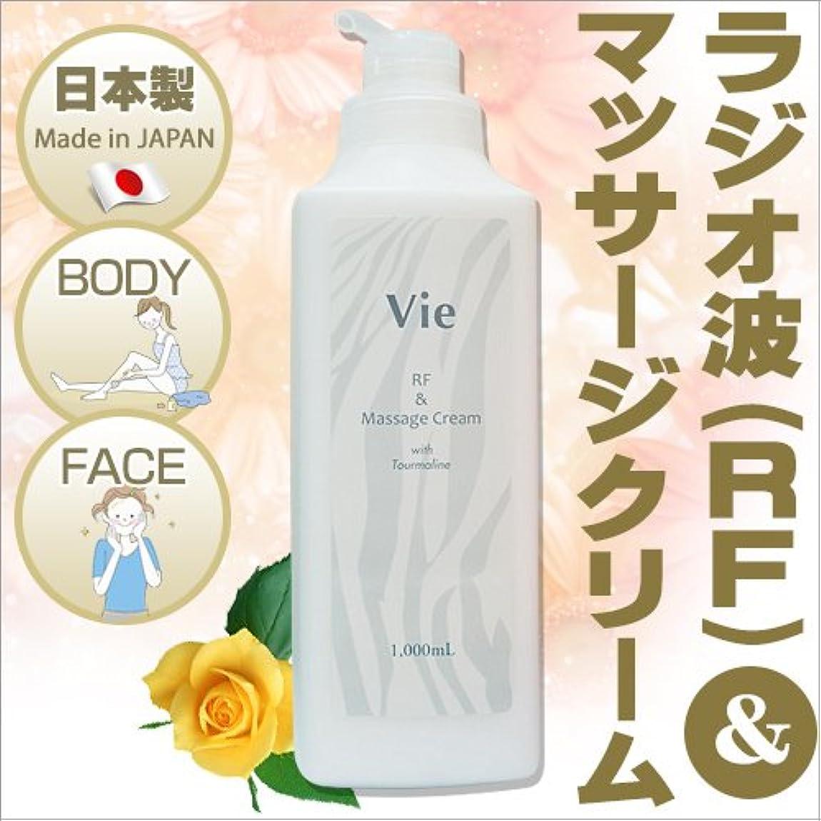 反射未接続存在ラジオ波クリーム【日本製】1kg Vie RFクリーム