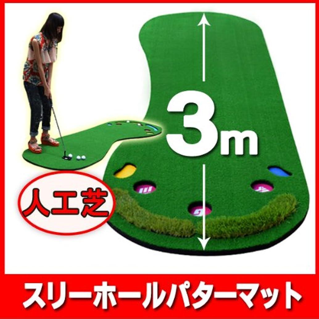 センチメートル競うシダゴルフ練習マット パター練習に最適3mのロングタイプ