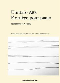 阿部海太郎 ピアノ撰集-ピアノは静かに、水平線を見つめている-