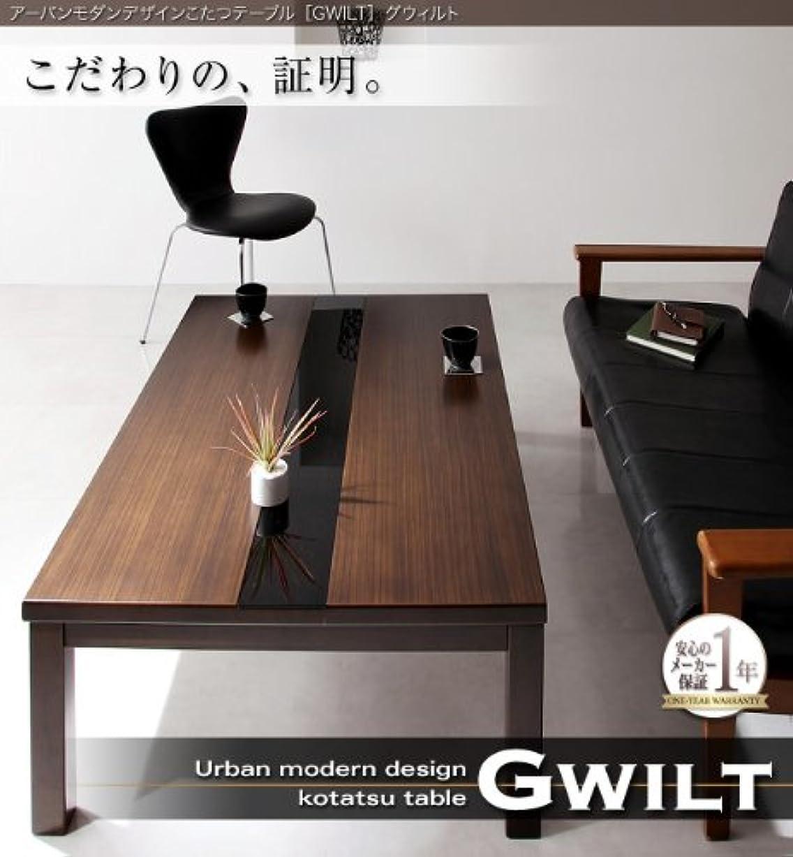 せせらぎ仕立て屋書道アーバンモダンデザインこたつテーブル【GWILT】グウィルト/長方形(90×60) ブラック
