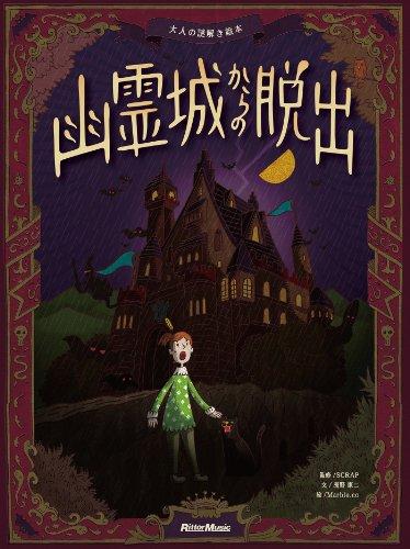 幽霊城からの脱出 (大人の謎解き絵本)