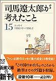 司馬遼太郎が考えたこと〈15〉エッセイ1990.10~1996.2 (新潮文庫) - 遼太郎, 司馬