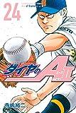 ダイヤのA act2(24) (週刊少年マガジンコミックス)
