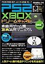 家庭用ゲーム機激裏活用マニュアル―PS2&XBOX用ゲームソフトを完全コピー!!