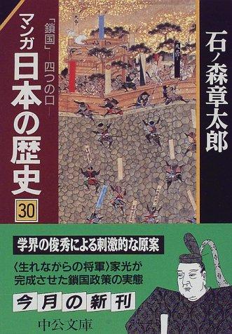 マンガ日本の歴史 (30) 鎖国—四つの口 (中公文庫)
