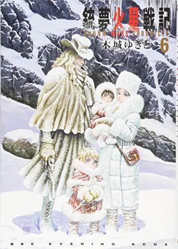 銃夢火星戦記(6) (KCデラックス)