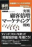 実戦 顧客倍増マーケティング戦略 (事例でわかる)
