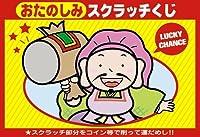 スクラッチくじ・B「1等」(20枚入)
