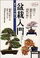 盆栽入門―見方・作り方・育て方 (淡交ムック)