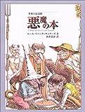 世界の民話館悪魔の本