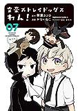 文豪ストレイドッグス わん! (7) (角川コミックス・エース)