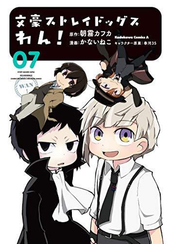 文豪ストレイドッグス わん! (7) (角川コミックス・エース)の詳細を見る