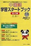 中国語学習スタートブック超入門 (J MOOK 6)