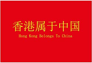 Lomsarsh Outdoor Flags and Banners, Hong Kong Belongs to China 3x5FT Polyester Flag House Decoration - 90x150cm