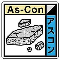 KK-622 建築業協会統一標識アスコン(2枚1組)