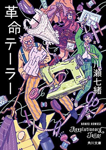 革命テーラー (角川文庫)