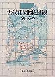 古代荘園図と景観