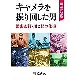キャメラを振り回した男 撮影監督・川又昻の仕事〈増補決定版〉