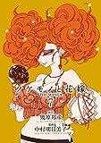 ノケモノと花嫁 THE MANGA  (7) (バーズ エクストラ)