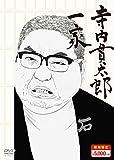 寺内貫太郎一家 期間限定スペシャルプライス DVD-BOX3 image
