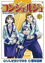 コンシェルジュ 14 (BUNCH COMICS)