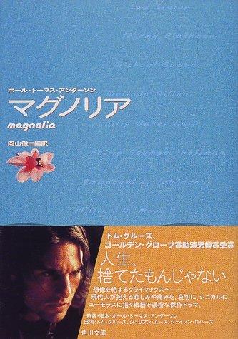 マグノリア (角川文庫)の詳細を見る