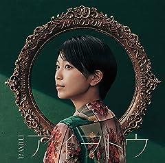 miwa「アイヲトウ」のCDジャケット