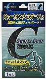 スポーツギア ウォーキングサポーター ひざ用 ブラック(Lサイズ*1枚入)