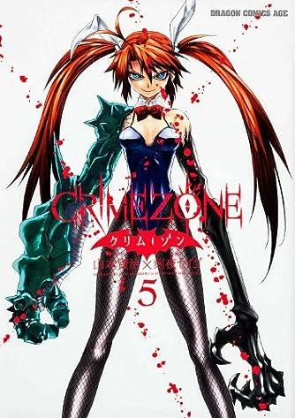 CRIMEZONE ‐クリム・ゾン‐ 5 (ドラゴンコミックスエイジ と 4-1-5)
