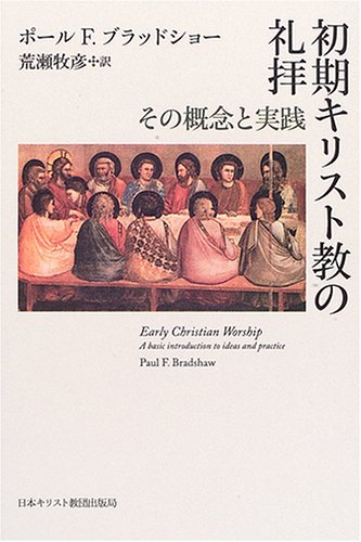 初期キリスト教の礼拝―その概念と実践