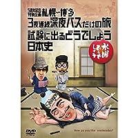 水曜どうでしょうDVD全集 第25弾 5周年記念特別企画 札幌~博多 3夜連続深夜バスだけの旅/試験に出るどうでしょう 日本史