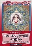 イティハーサ (1) (ハヤカワ文庫 JA (639))