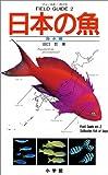 日本の魚〈海水編〉 (フィールド・ガイド)
