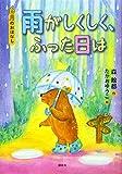 6月のおはなし 雨がしくしく、ふった日は (おはなし12か月)