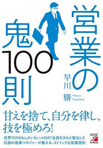 明日香出版社『営業の鬼100則』