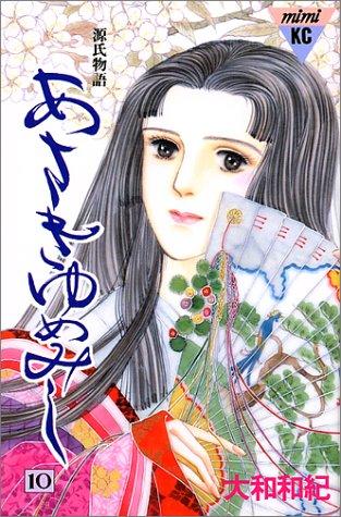 あさきゆめみし―源氏物語 (10) (講談社コミックスミミ (269巻))