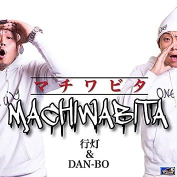 Machiwabita - Single